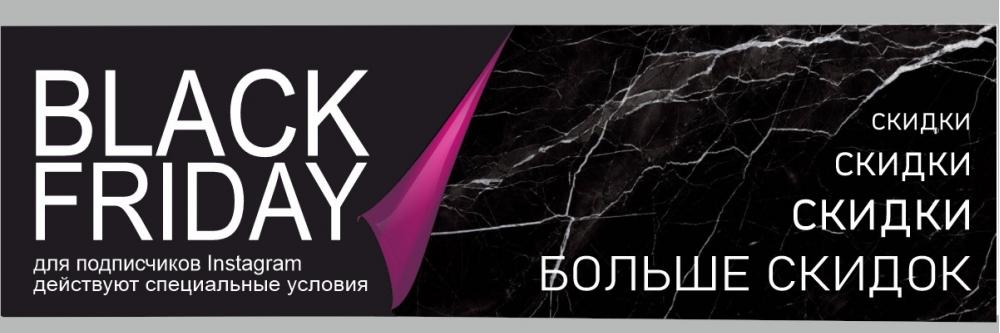 Черная пятница 26-28 ноября