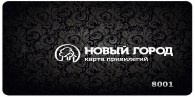 Скидки Новосёлам